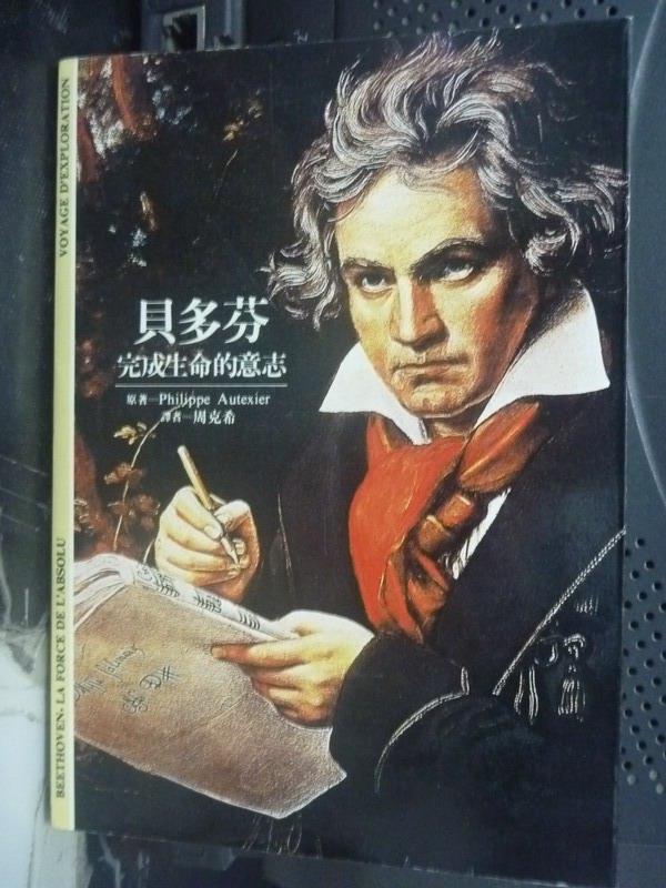 【書寶二手書T1/音樂_ICX】貝多芬-完成生命的意志_Philippe Autexier