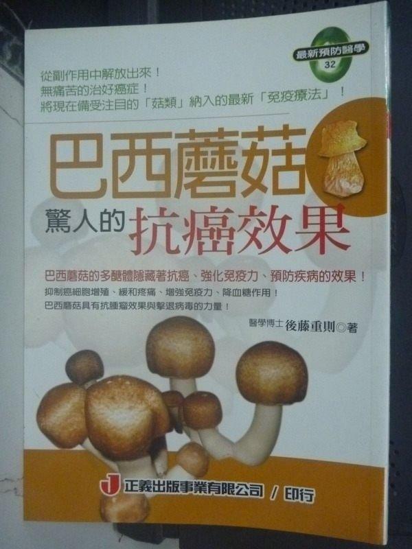 【書寶二手書T6/養生_LKZ】巴西蘑菇驚人的抗癌效果_林峰丕