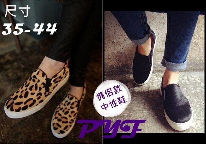【Pyf】真皮馬毛 豹紋 黑色 鬆緊休閒鞋 樂福鞋 舒適 白底 板鞋 中性鞋 42 43 44 45大尺碼女鞋