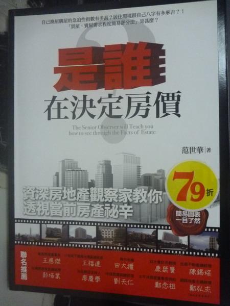 【書寶二手書T6/投資_WFR】是誰在決定房價?_范世華
