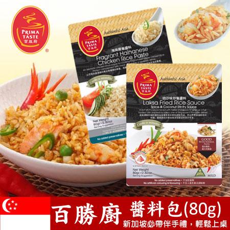 新加坡 百勝廚醬料包 80g 叻沙炒飯 海南雞飯 調味包 料理包 進口食品【N101236】