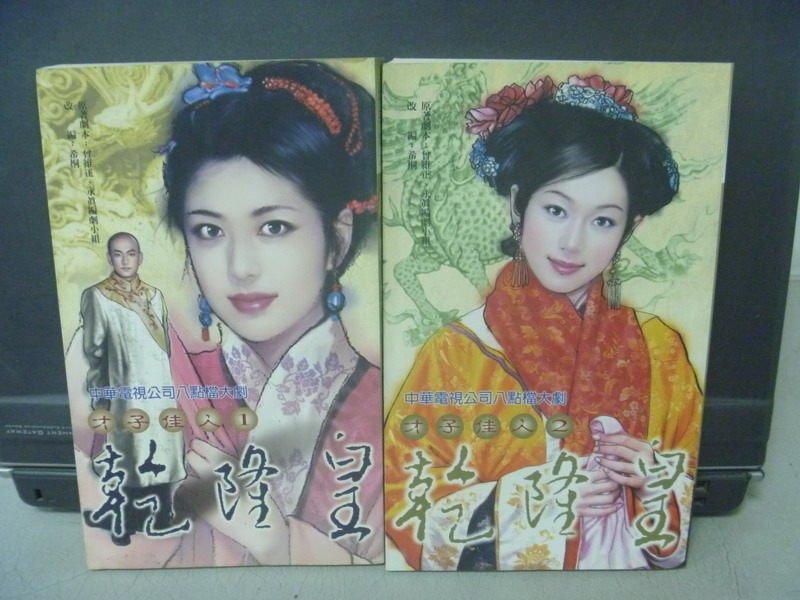 【書寶二手書T3/一般小說_JQF】才子佳人之乾隆皇_1&2集合售