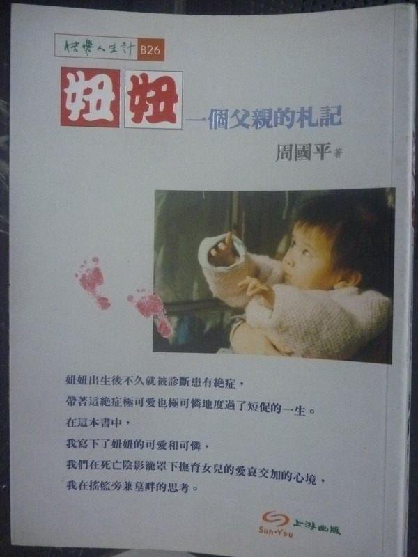 【書寶二手書T4/親子_GPY】妞妞:一個父親的日記_周國平