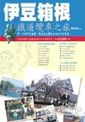 伊豆箱根:鐵道纜車之旅
