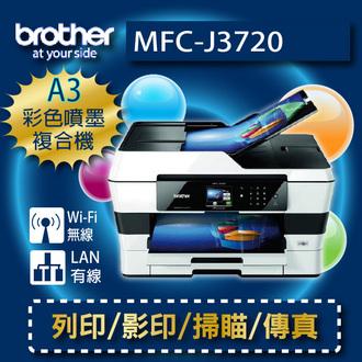【6期0利率*免運】brother MFC-J3720 A3噴墨多功能傳真複合機 1910W/J3520/9330CDW