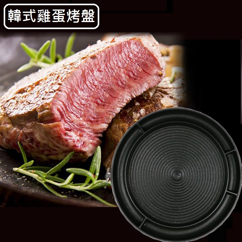 【露營趣】中和 TNR-215 韓式雞蛋烤盤 韓國烤盤 韓式烤盤 蒸蛋烤盤 排油烤盤 瓦斯爐烤盤