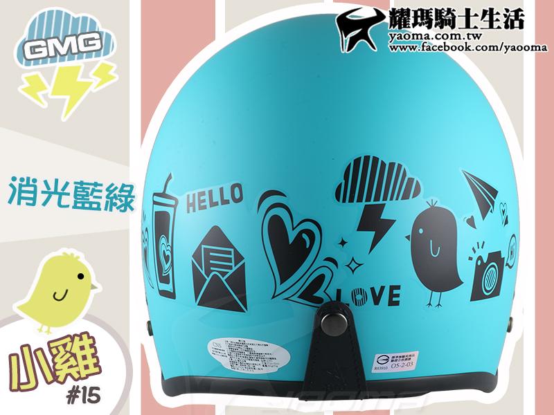 GMG安全帽|Hello 小雞 消光藍綠 共5色 550/553 #15 復古帽『耀瑪騎士生活機車部品』