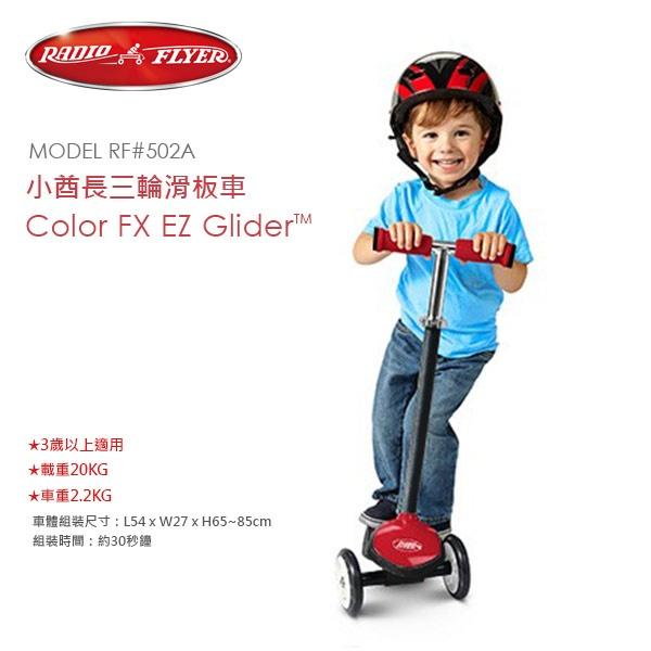 【淘氣寶寶】美國【Radio Flyer】小酋長三輪滑板車(紅)#502A型