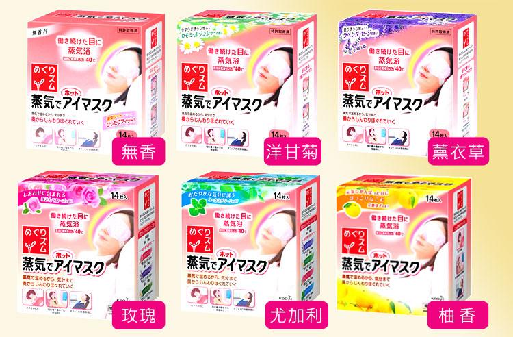 日本花王 蒸氣溫感眼罩 盒裝或單入@多款供選 ☆真愛香水★ 另有肩頸溫熱貼