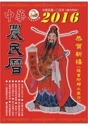 2016年中華農民曆