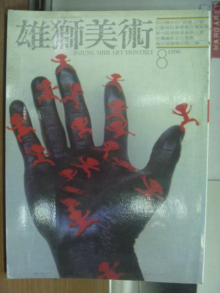 【書寶二手書T1/雜誌期刊_PFC】雄獅美術_1990/8_評呂勝中的招魂行動等