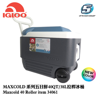 【熱銷補貨到】美國IGLOO MAXCOLD系列五日鮮40QT拉桿冰桶34061 / 城市綠洲(美國製造,保冷,保鮮,五天)