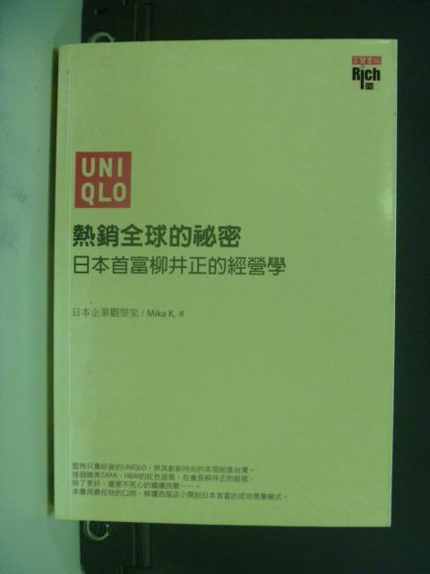 【書寶二手書T8/財經企管_NBX】UNIQLO熱銷全球的祕密─柳井正的經營學_MikaK.