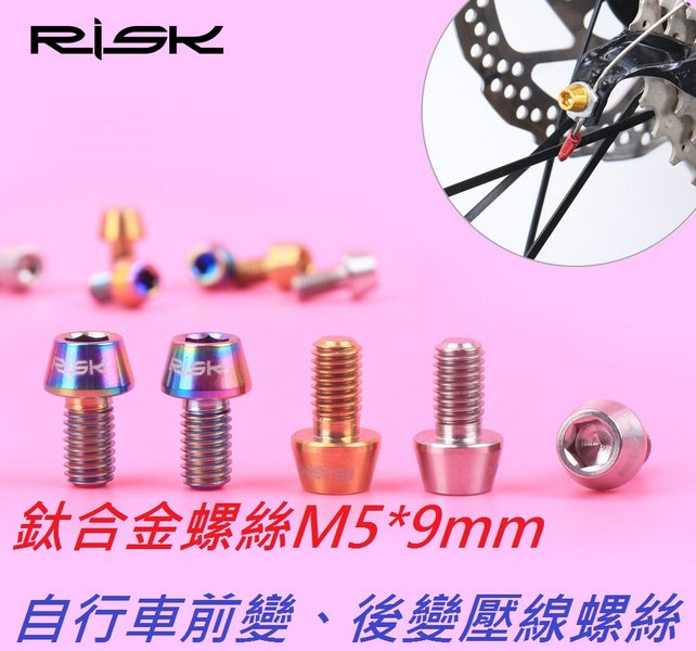 【TC4鈦合金螺絲M5*9mm下標區】RISK 前變、後變壓線螺絲 TC4鈦合金M5*9mm 鋁合金不銹鋼白鐵可參考