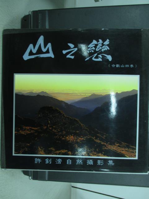 【書寶二手書T5/攝影_QNU】山之戀(合歡山系列)_許釗滂自然攝影集