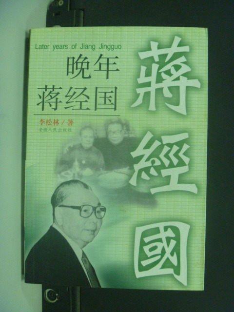 【書寶二手書T9/傳記_GIV】晚年蔣經國 _李松林_簡體版