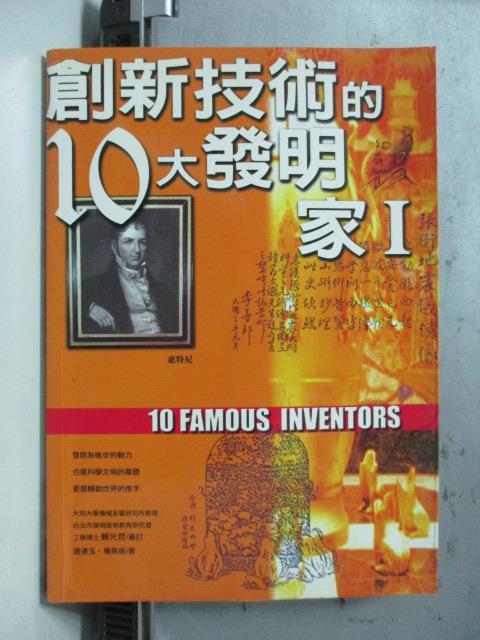 【書寶二手書T1/科學_OSN】創新技術的10大發現家I_遠德玉, 楊英辰