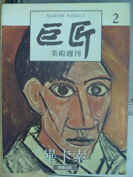 【書寶二手書T1/藝術_PPD】巨匠美術週刊2_畢卡索