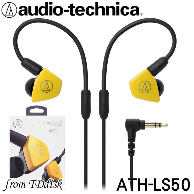 志達電子 ATH-LS50日本鐵三角 雙動圈單體 A2DC可換線式 入耳式耳機 台灣鐵三角公司貨 ATH-IM50 新版
