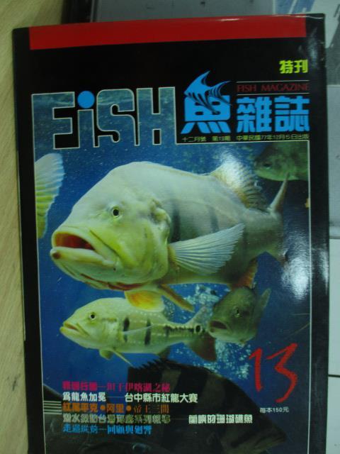 【書寶二手書T1/寵物_YJL】魚雜誌_13期_為龍魚加冕-台中縣市紅龍大賽等