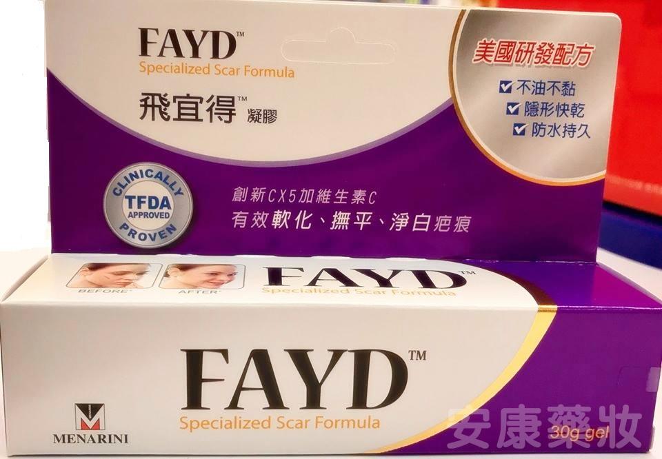 【FAYD 飛宜得】 疤痕凝膠30g『加贈OK繃/盒』
