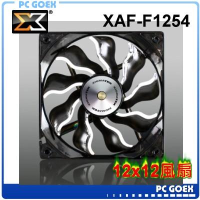 Xigmatek XAF-F1254 12公分機殼風扇(LED白光) ☆pcgoex 軒揚☆
