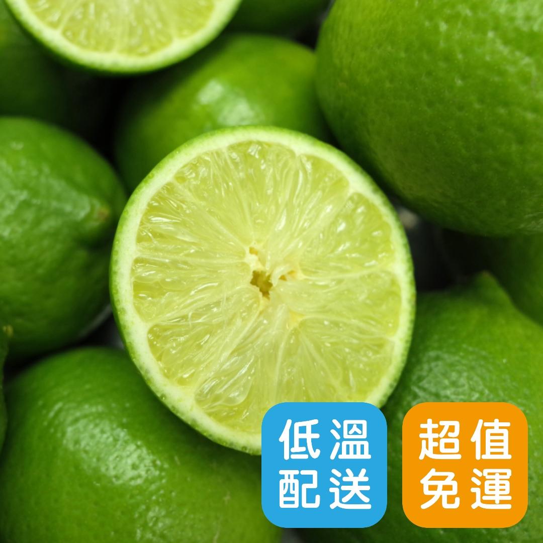 【免運】屏東無籽檸檬(綠萊姆)600g/袋 ×6袋
