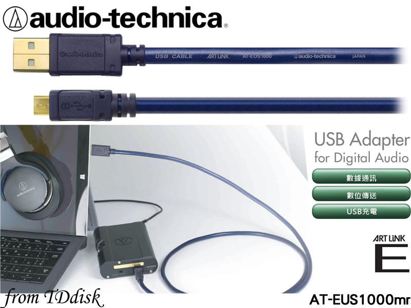 志達電子 AT-EUS1000mr  鐵三角 高品質鍍金 USB A公 轉 MicroB USB DAC 專用傳輸線