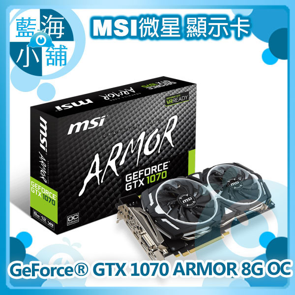 MSI 微星 GeForce® GTX 1070 ARMOR 8G OC 顯示卡 ◤原廠完美四年保固◢◆支援虛擬實境  ◆支援 DirectX 12