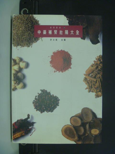 【書寶二手書T8/養生_GEA】中藥補腎壯陽大全_精平裝: 平裝本