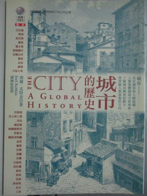 【書寶二手書T1/歷史_JDM】城市的歷史 The City:A Global History_喬爾.克特金