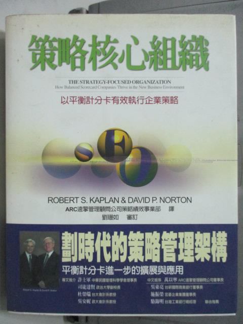 【書寶二手書T1/財經企管_HHL】策略核心組織_原價550_Kaplan, Norton