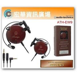 ATH-EW9 世界限量版櫻花木耳掛式耳機 (鐵三角公司貨)