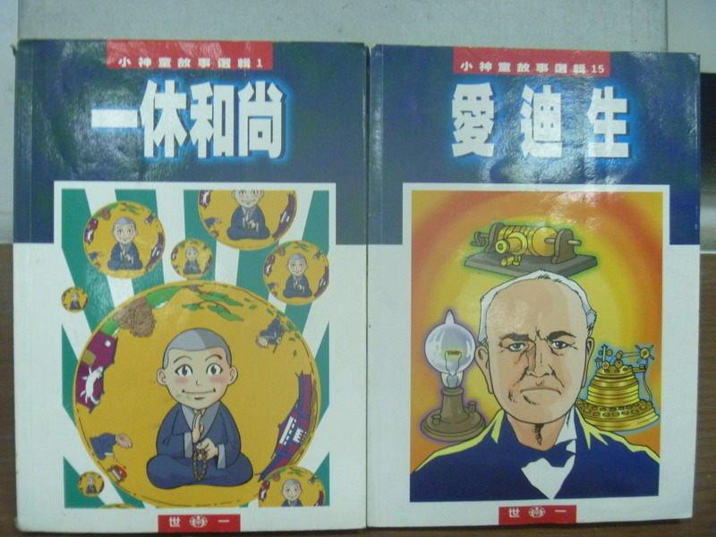 【書寶二手書T5/兒童文學_HQP】一休和尚_愛迪生_2本合售