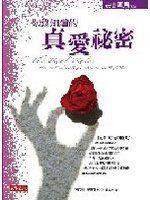 《你該知道的真愛祕密》ISBN:9862161361│天下文化│顏湘如, 芭芭拉‧安│全新