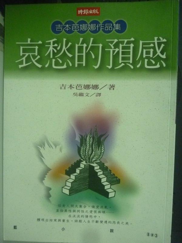 【書寶二手書T7/翻譯小說_III】哀愁的預感_吳繼文, 吉本芭娜娜
