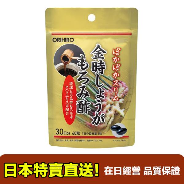 【海洋傳奇】【日本直送免運】日本 ORIHIRO 金時生薑醪醋錠 60粒30日份