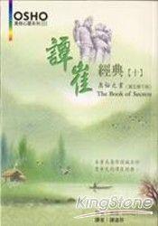 譚崔經典(十)