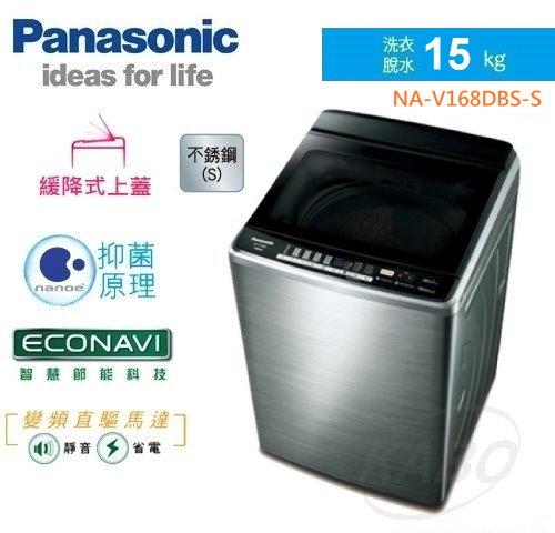 【佳麗寶】-(Panasonic國際牌)超變頻洗衣機-15kg【NA-V168DBS-S】