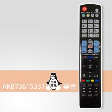【遙控天王】AKB73615331(樂金/LG全系列)液晶電視遙控器 **本單價為單支價格**