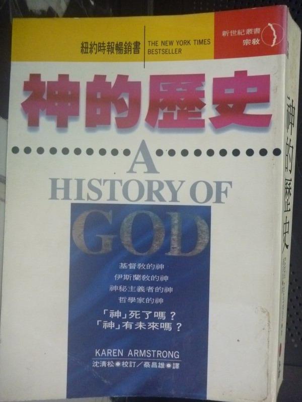 【書寶二手書T6/宗教_JCM】神的歷史_原價460_KAREN ARMSTR