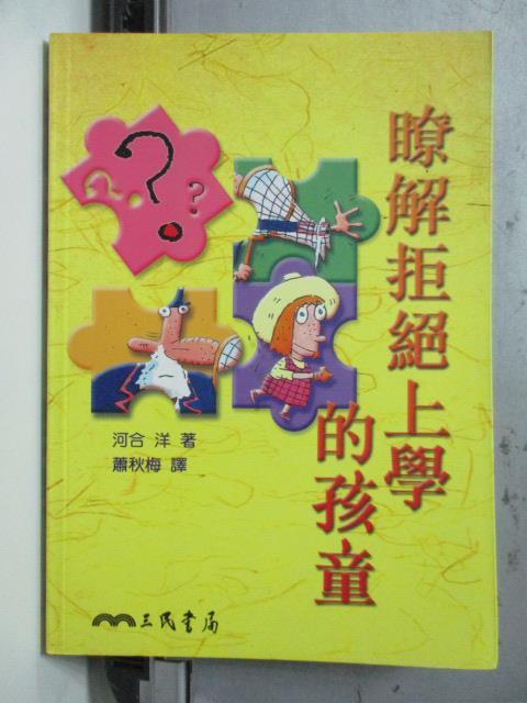 【書寶二手書T4/大學教育_OTT】瞭解拒絕上學的孩童_河合洋, 蕭秋梅
