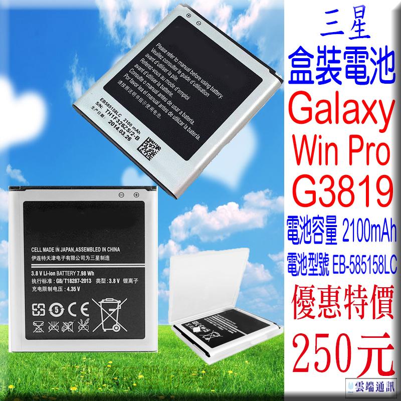 ☆雲端通訊☆通用配件 Galaxy Win Pro (G3819) 充電電池 全新包裝 2100mAh 型號 EB-585158LC