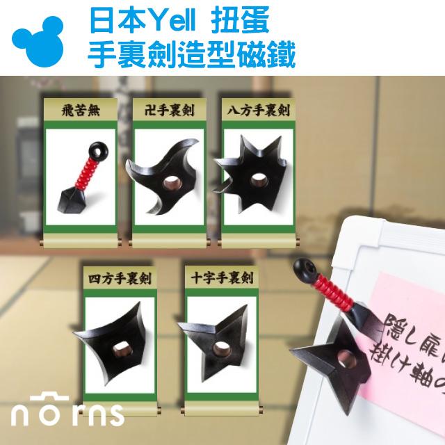 NORNS【日本Yell 扭蛋 手裏劍造型磁鐵】 飛鏢 流星鏢 忍者 公仔 玩具 轉蛋