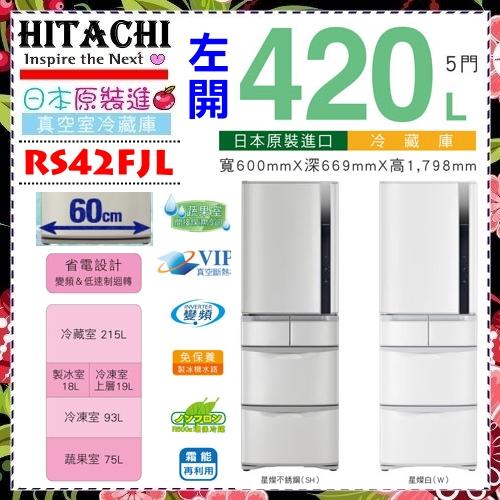 來電現價更便宜【日立家電】420公升超變頻左開五門電冰箱《RS42FJL》原廠促銷贈好禮