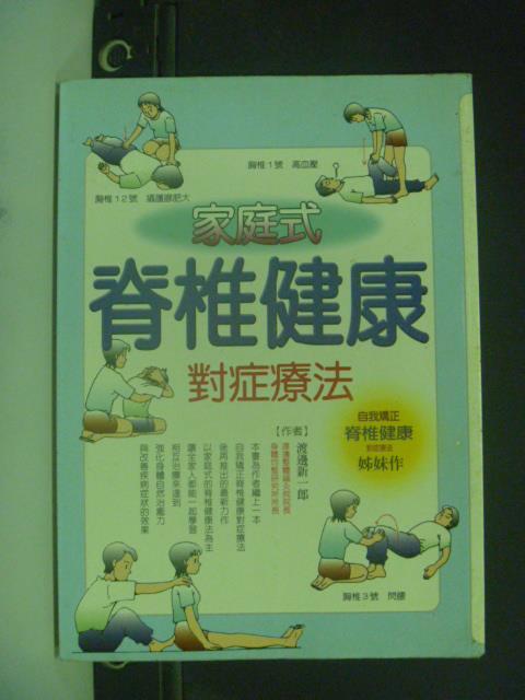 【書寶二手書T1/養生_JHM】家庭式脊椎健康對症療法_渡邊新一郎/監修