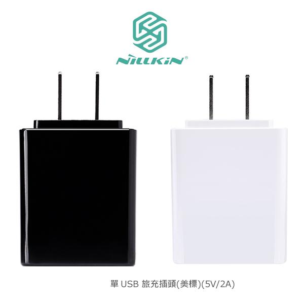 NILLKIN 單 USB 旅充插頭 (美標)(5V/2A) BSMI 認證 快速充電 兼容性強