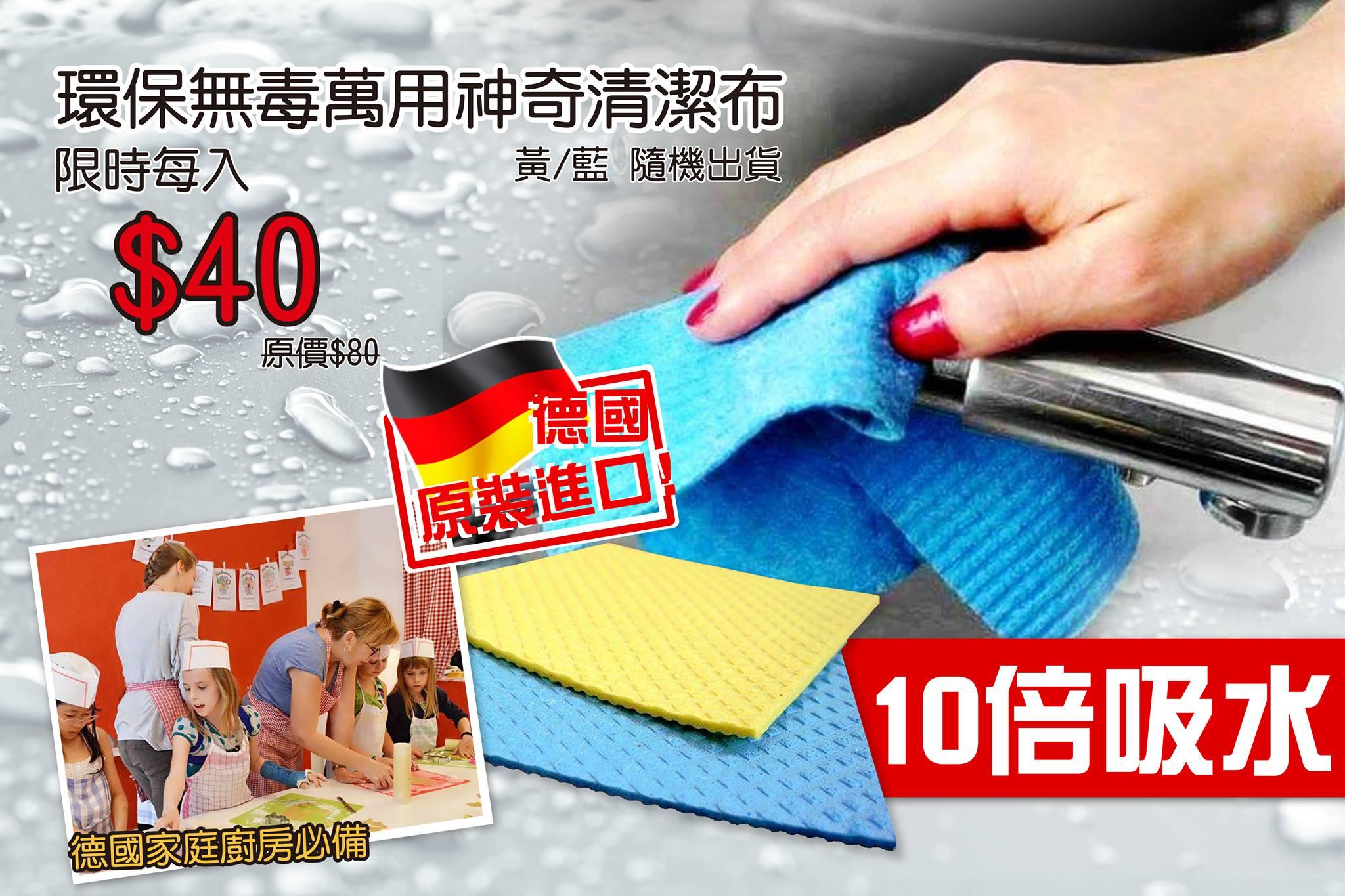 大片小片價199/5入/包,德易魔100%德國抹布 環保無毒神奇萬用清潔布