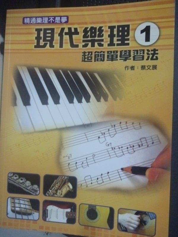 【書寶二手書T1/音樂_XEG】現代樂理超簡單學習法1_蔡文展