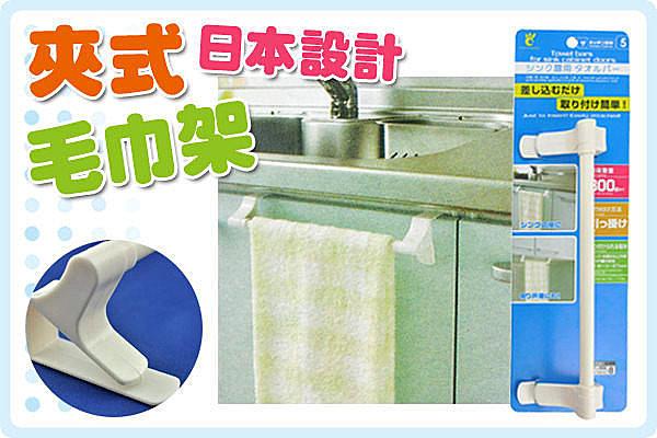 BO雜貨【SK414】日本設計 夾式毛巾架 毛巾掛 可吊可掛 廚房浴室收納好幫手 擦手巾